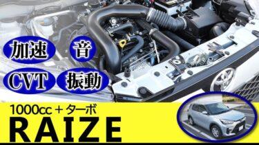 【YouTube】[ライズ] エンジンの印象と燃費 / 加速感、音、CVTの試乗感。ダイハツ/トヨタの1KR-VETエンジン