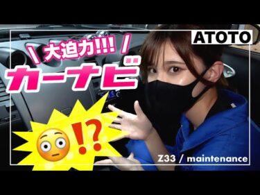 【YouTube】Z33|10インチの大画面カーナビを取り付けたらデカすぎた…!!【ATOTO S8プレミアム】日産 フェアレディZ 350Z