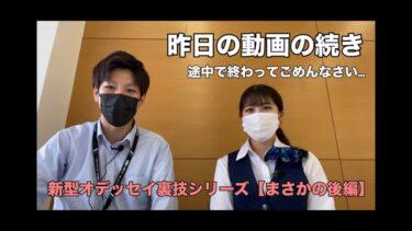 【YouTube】【開幕謝罪】新型オデッセイ裏技シリーズ第1弾【後編】