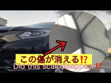 【YouTube】『#Honda ヴェゼル磨き』 20. あなたの愛車を磨かせて 〜Polish your car.