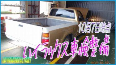 【YouTube】ハイラックスの車検整備 #車検 #YN86 #YN80 #ハイラックス #LOWRIDERFACTORY #トラッキン
